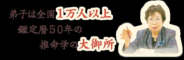 推命学の大御所・三木照山先生