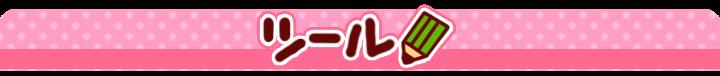 �c�[���R�[�i�[