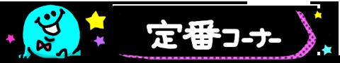 ��ԃR�[�i�[