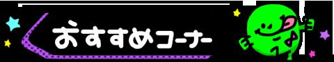 �������߃R�[�i�[